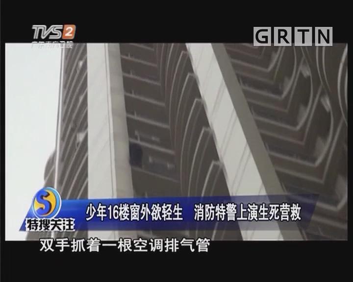少年16楼窗外欲轻生 消防特警上演生死营救