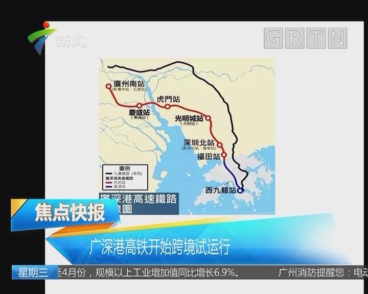 广深港高铁开始跨境试运行