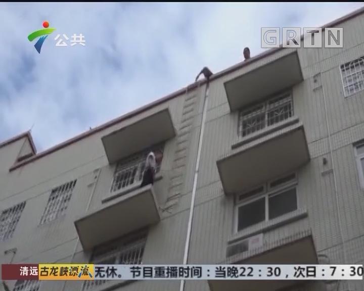 韶关:疑与家人有矛盾 年轻男子爬上高处