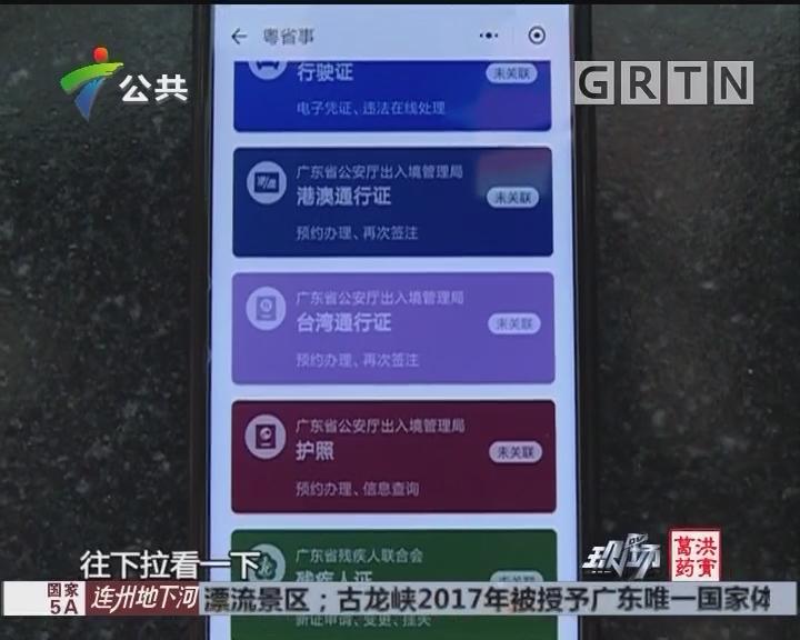 """""""粤省事""""小程序今日上线 掌上办事更方便"""