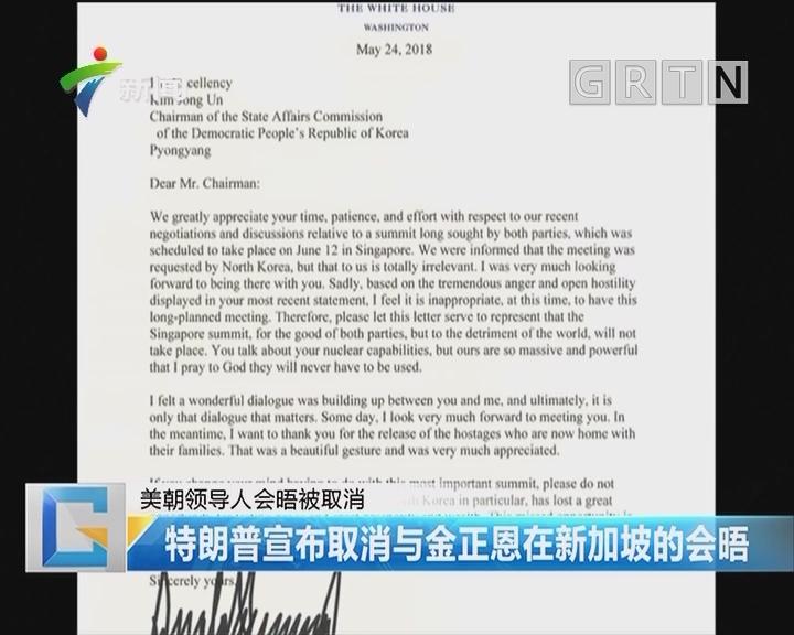美朝领导人会晤被取消:特朗普宣布取消与金正恩在新加坡的会晤