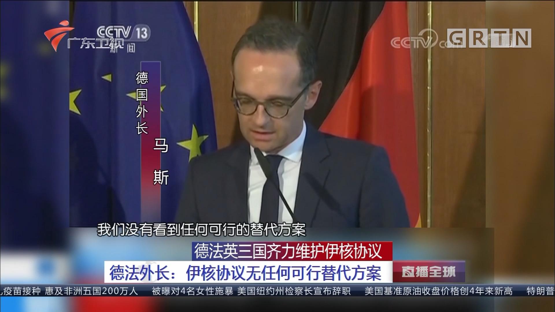德法英三国齐力维护伊核协议 德法外长:伊核协议无任何可行替代方案