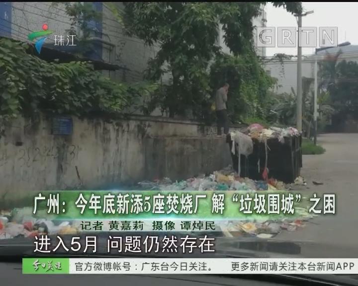"""广州:今年底新添5座焚烧厂 解""""垃圾围城""""之困"""