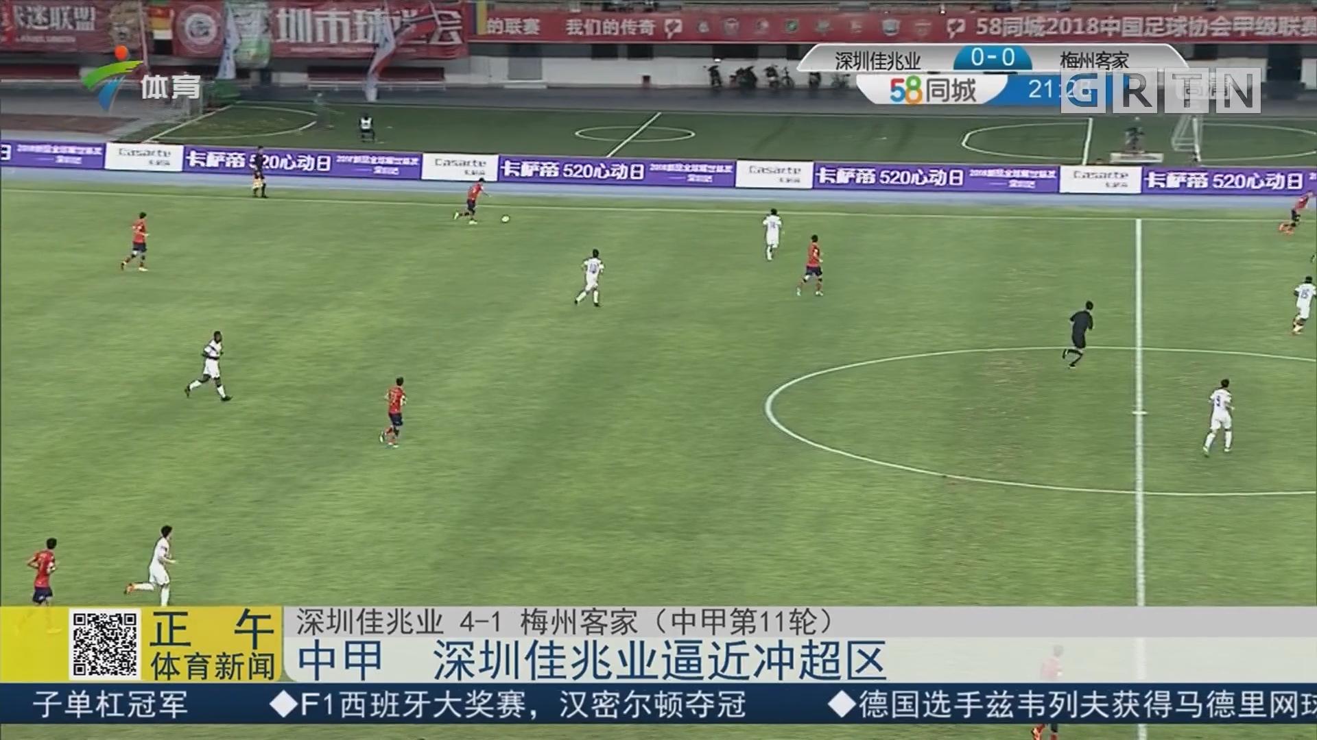 中甲 深圳佳兆业逼近冲超区