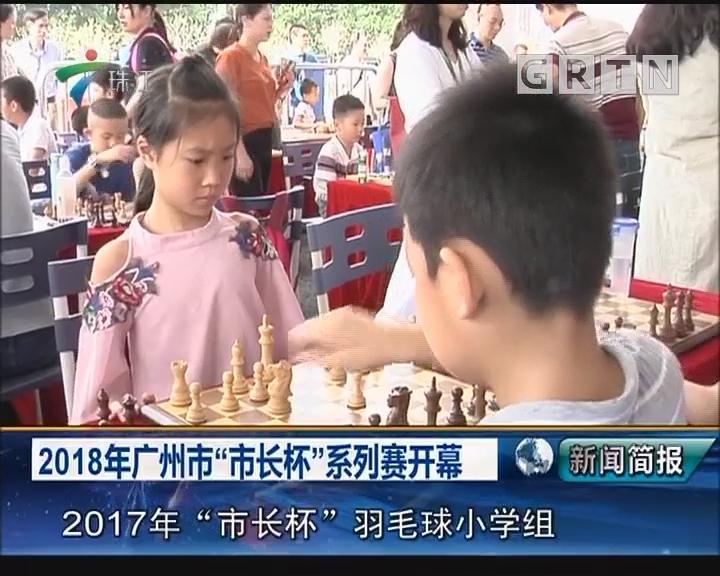 """2018年广州市""""市长杯""""系列赛开幕"""