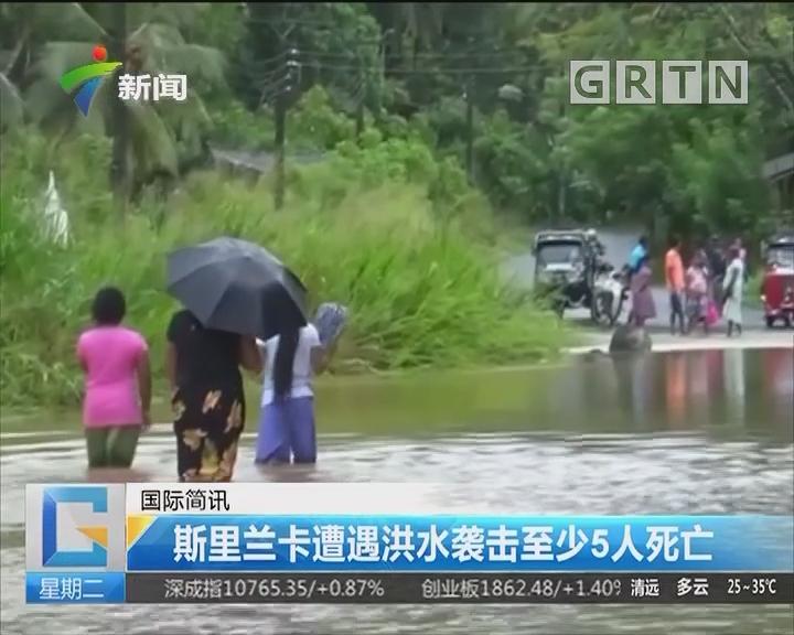 斯里兰卡遭遇洪水袭击至少5人死亡