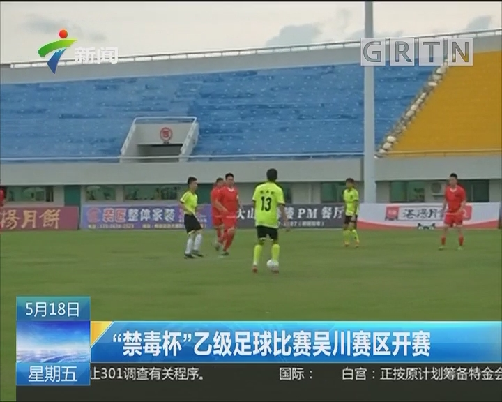 """""""禁毒杯""""乙级足球比赛吴川赛区开赛"""