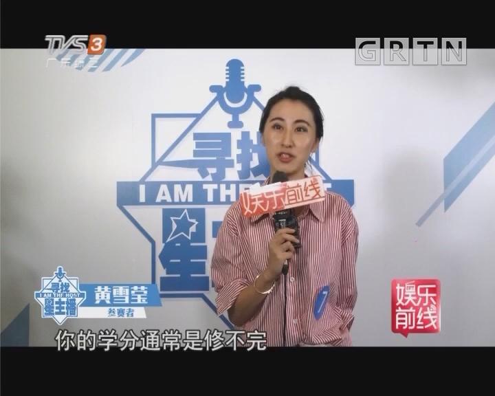 """""""寻找星主播""""第一轮海选手特辑 学霸篇"""