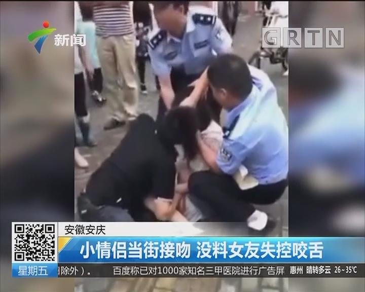 安徽安庆:小情侣当街接吻 没料女友失控咬舌