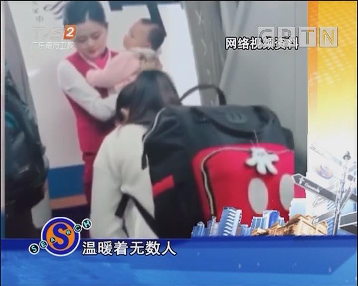 暖心!空姐帮抱孩子