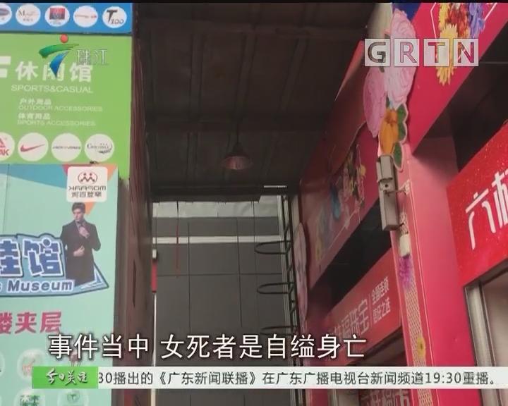 广州:一女子商场内身亡 警方介入调查