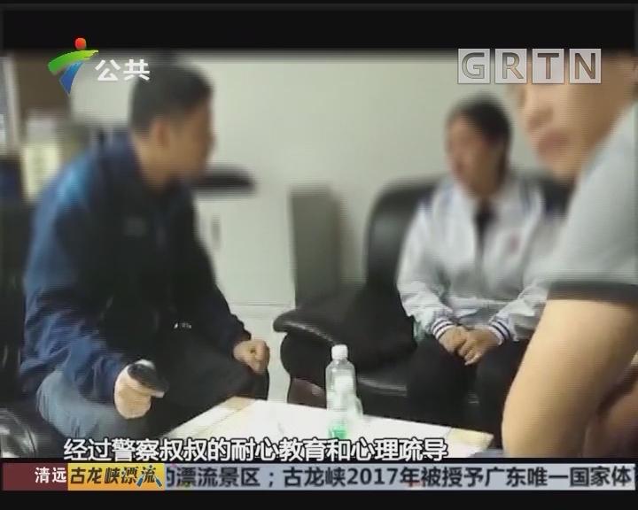 电信诈骗初中女生 警方及时发现入校阻止