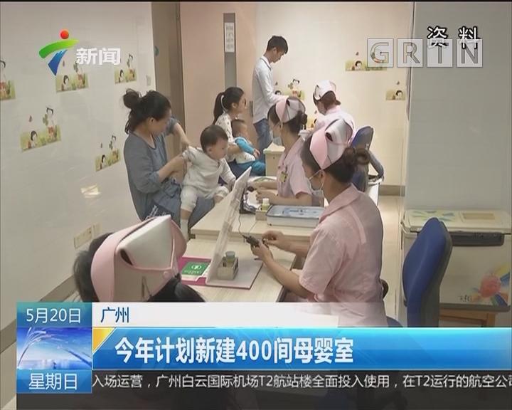 广州:今年计划新建400间母婴室