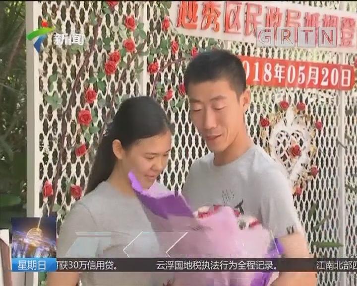 """广州:情侣""""520""""扎推领证结婚"""
