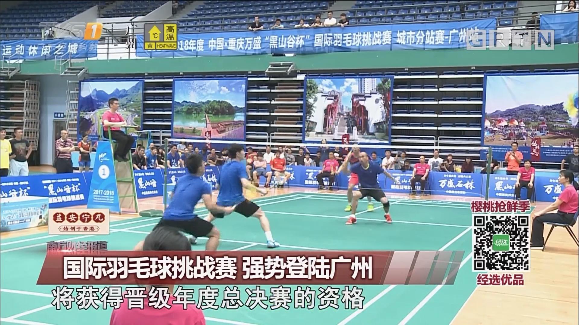 国际羽毛球挑战赛 强势登陆广州