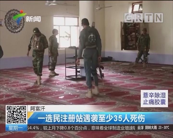 阿富汗:一选民注册站遇袭至少35人死伤