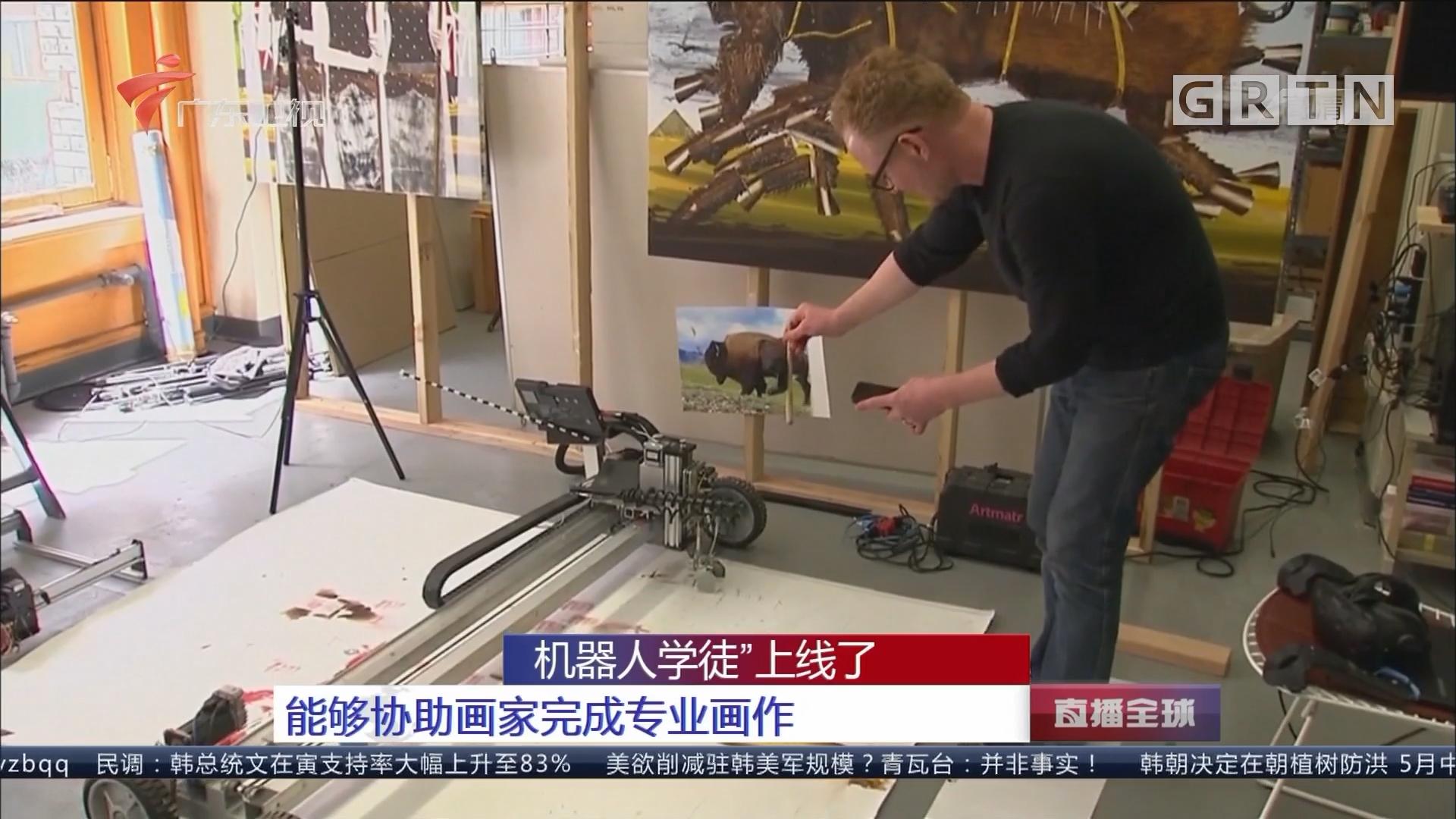 """""""机器人学徒""""上线了 能够协助画家完成专业画作"""