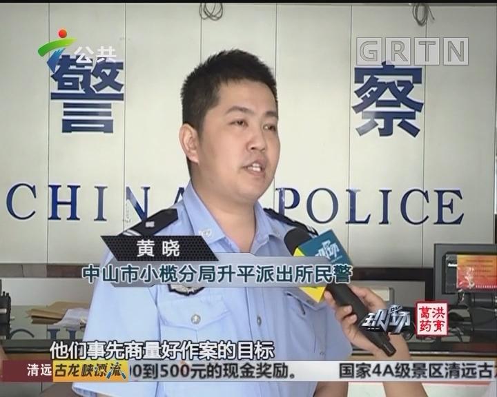 中山:男子自残为碰瓷 终被警方抓获
