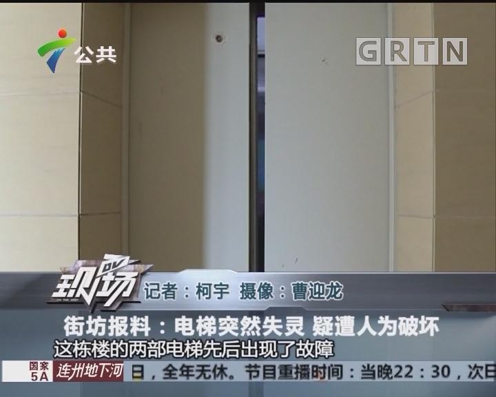 街坊报料:电梯突然失灵 疑遭人为破坏