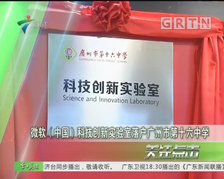 微软(中国)科技创新实验室落户广州市第十六中学