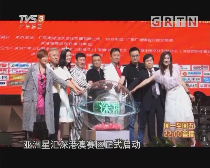 中国小金钟音乐舞蹈大赛 开启深港澳赛区