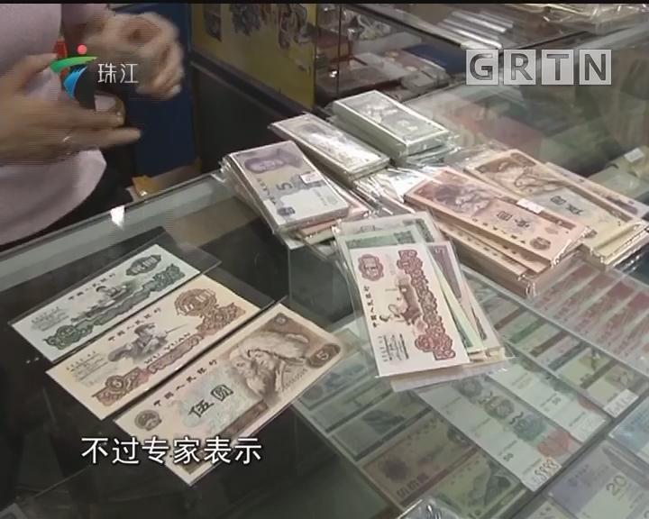 第四套人民币收藏价值多大?