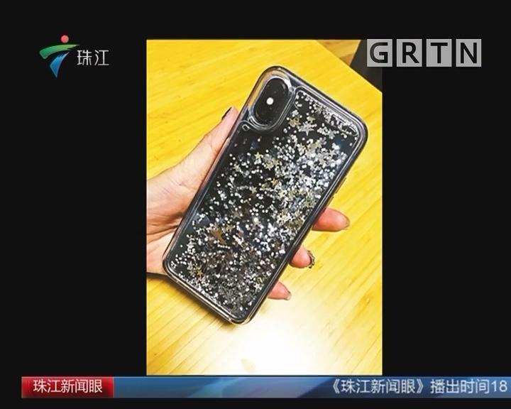 网红手机壳机场安检遭拒 液体含矿物油