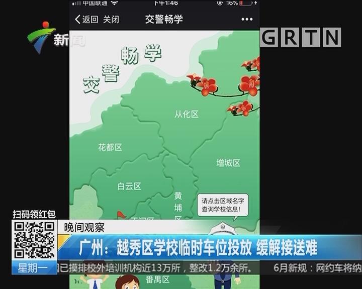 广州:越秀区学校临时车位投放 缓解接送难