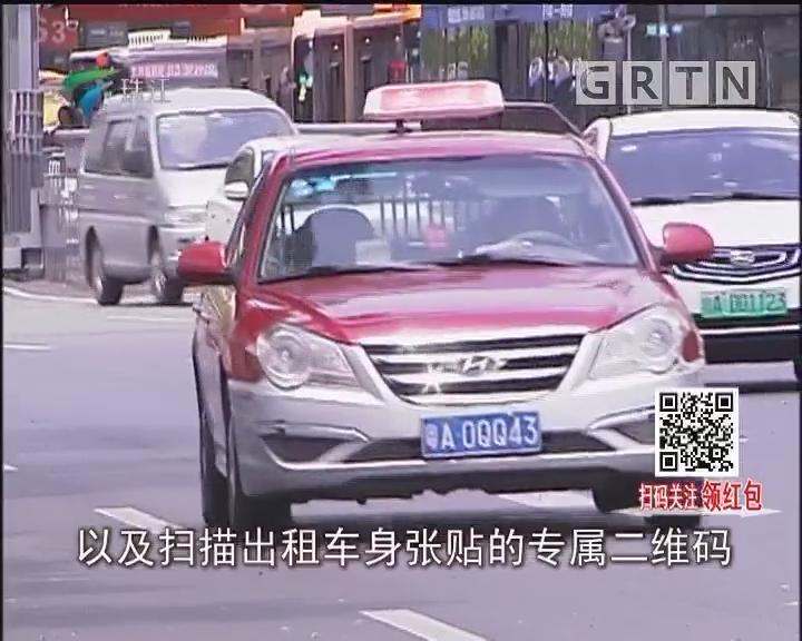 广州市交委:市民打车遭拒载可留证据投诉