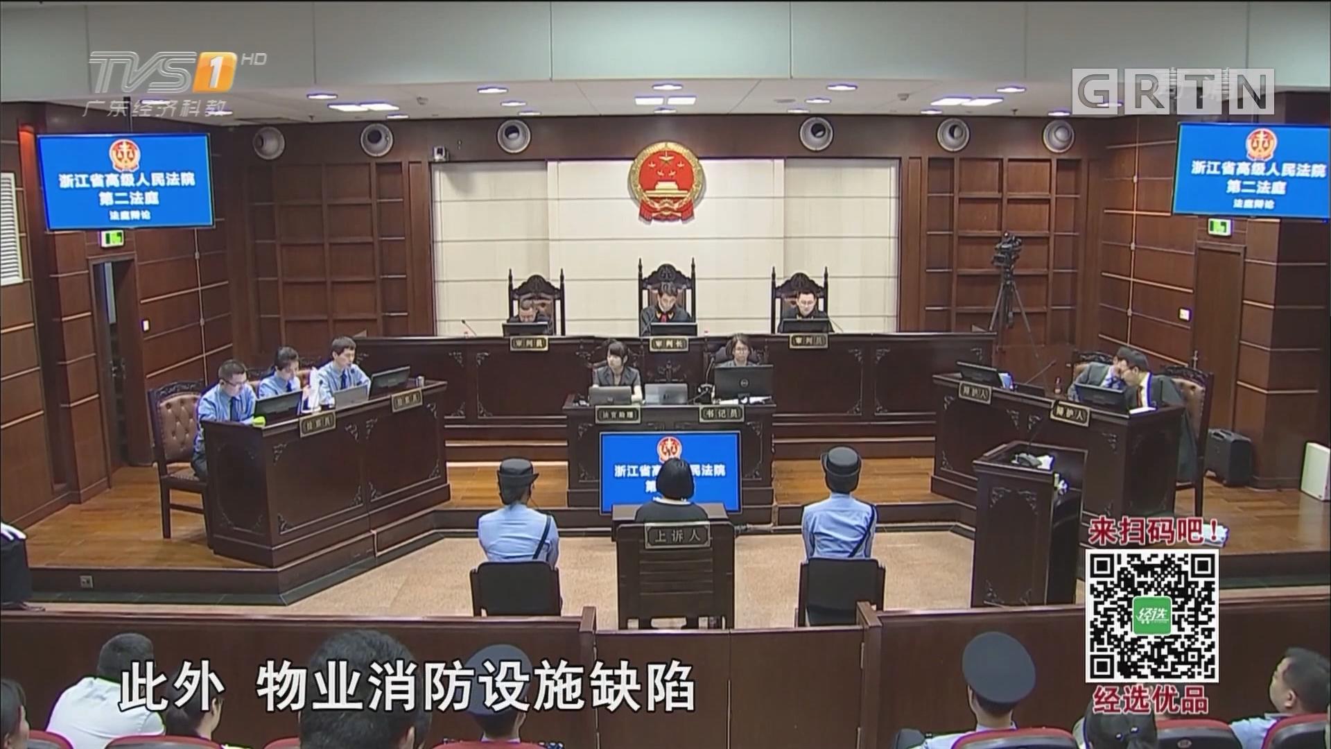 全网热点:杭州保姆纵火案二审开庭 一审曾现换律师风波