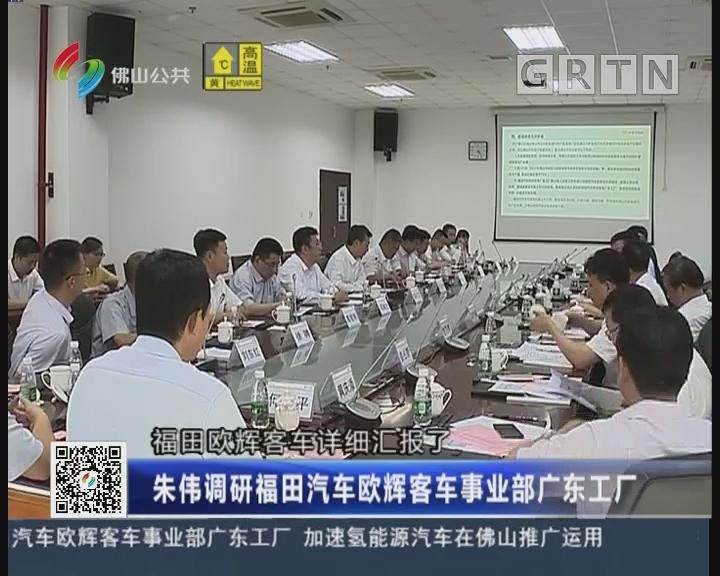 [2018-05-30]六点半新闻:朱伟调研福田汽车欧辉客车事业部广东工厂