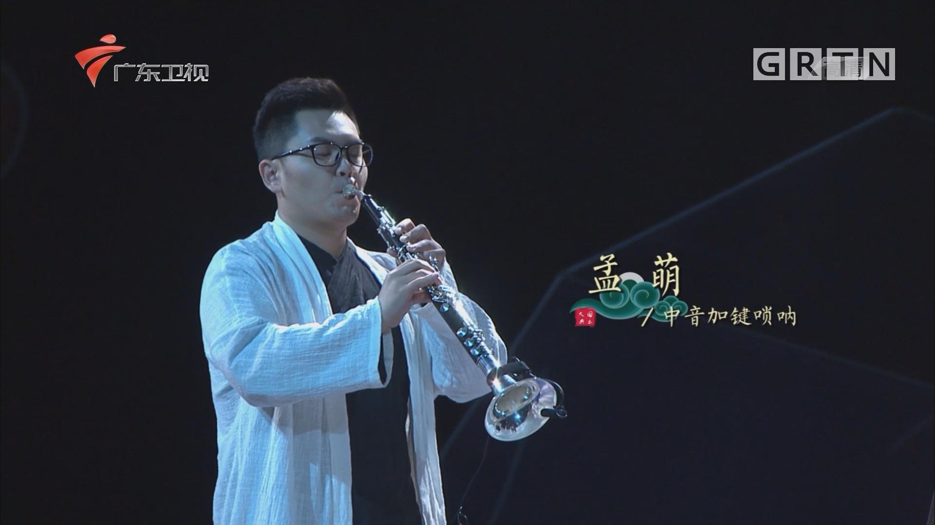 《二泉映月》符生乐团
