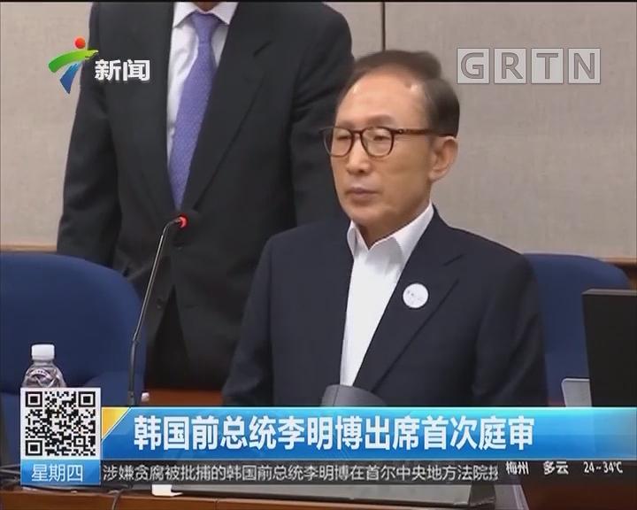 韩国前总统李明博出席首次庭审