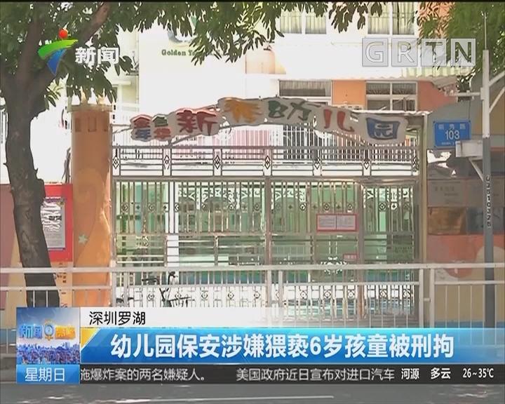 深圳罗湖:幼儿园保安涉嫌猥亵6岁孩童被刑拘