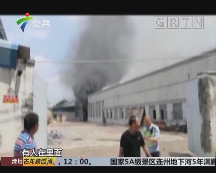 顺德:停产工厂爆炸起火 周边人员紧急撤离