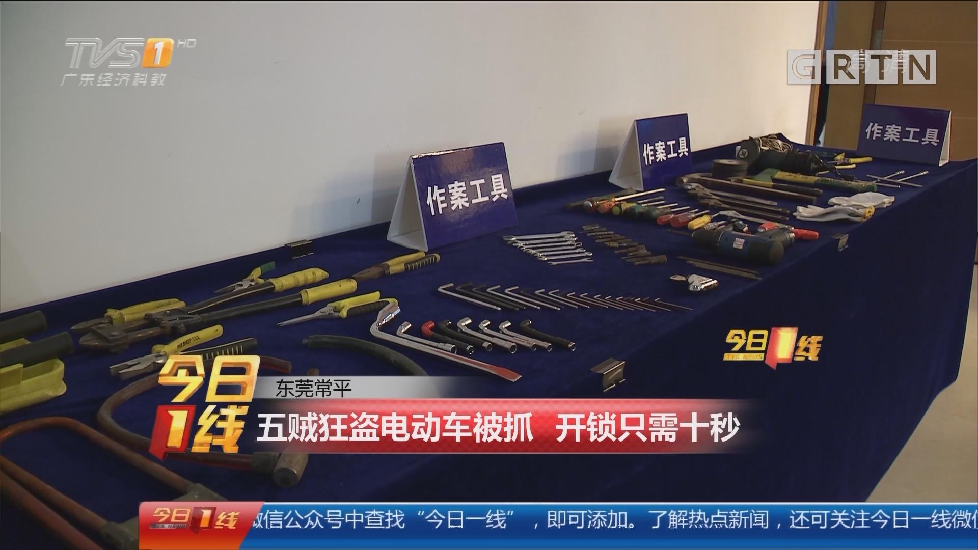 东莞常平:五贼狂盗电动车被抓 开锁只需十秒