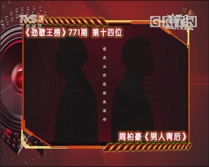 [2018-05-12]劲歌王