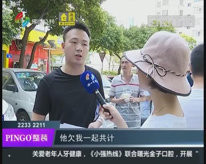 """佛山:装修公司老板走佬 业主所交费用""""冻过水"""""""