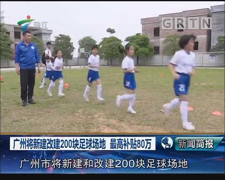 广州将新建改建200块足球场地 最高补贴80万