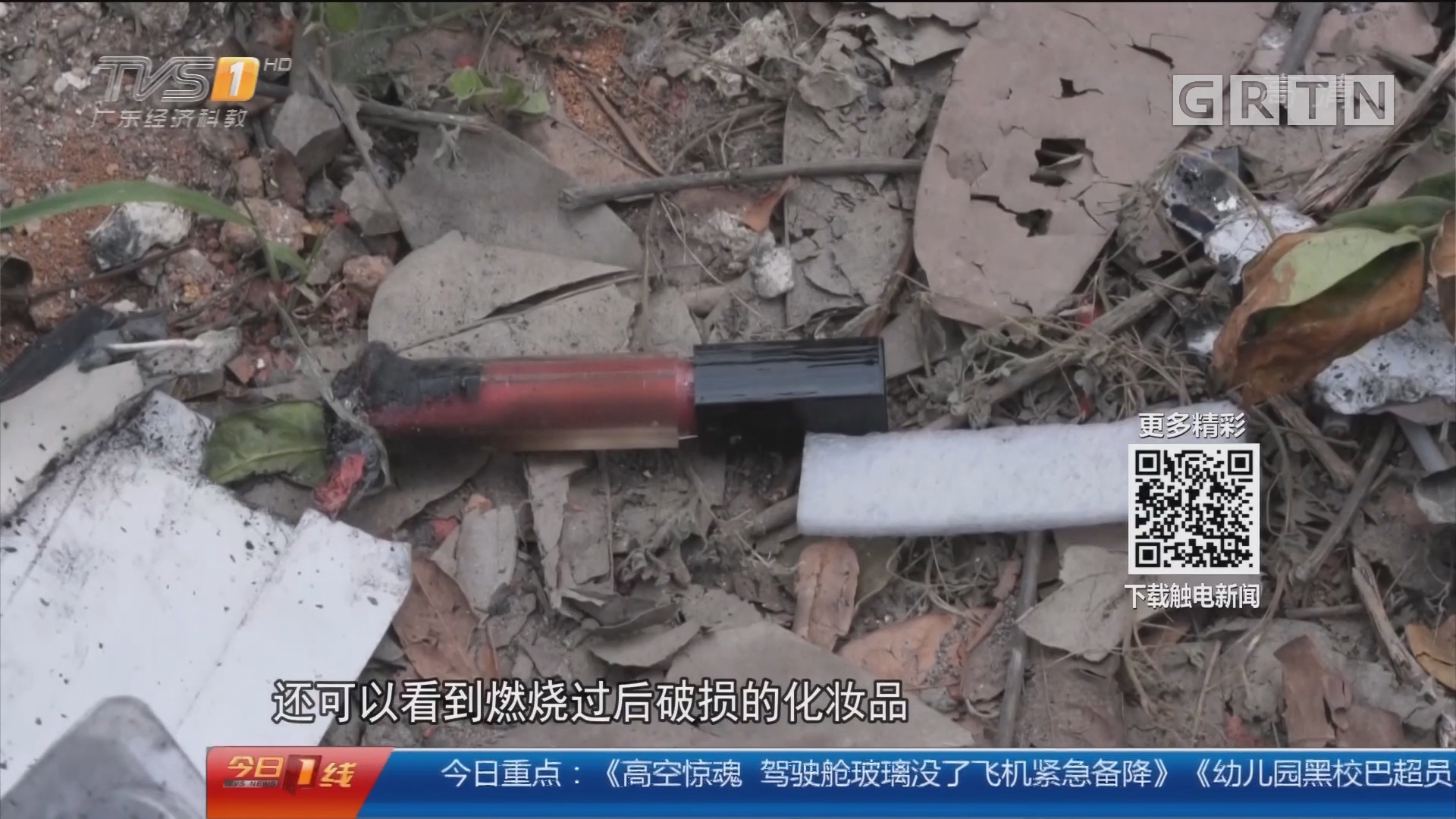 """惠州博罗:货车侧翻起火 村民带锄头""""寻宝""""被劝离"""