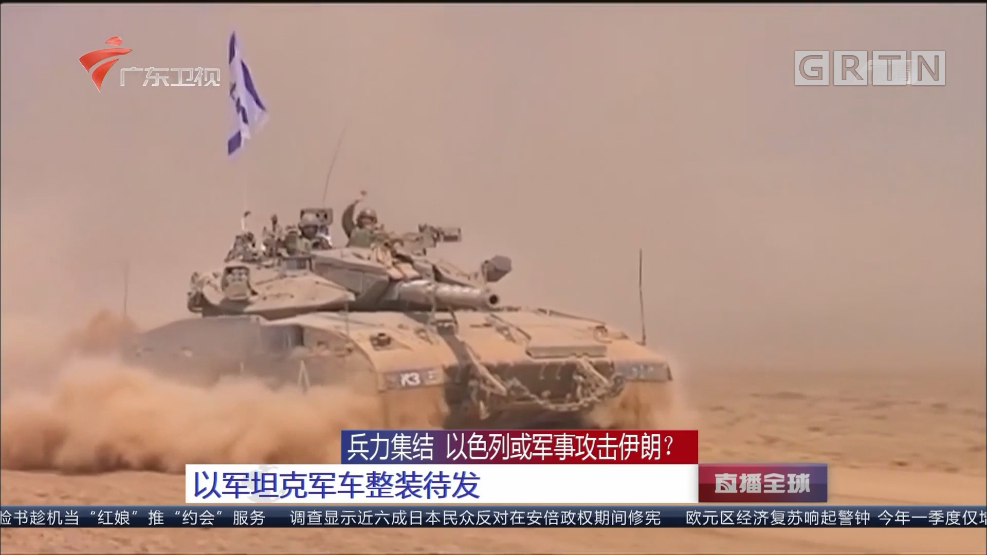 兵力集结 以色列或军事攻击伊朗? 以军坦克军车整装待发