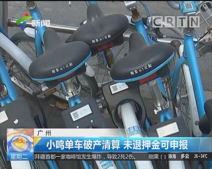 广州:小鸣单车破产清算 未退押金可申报