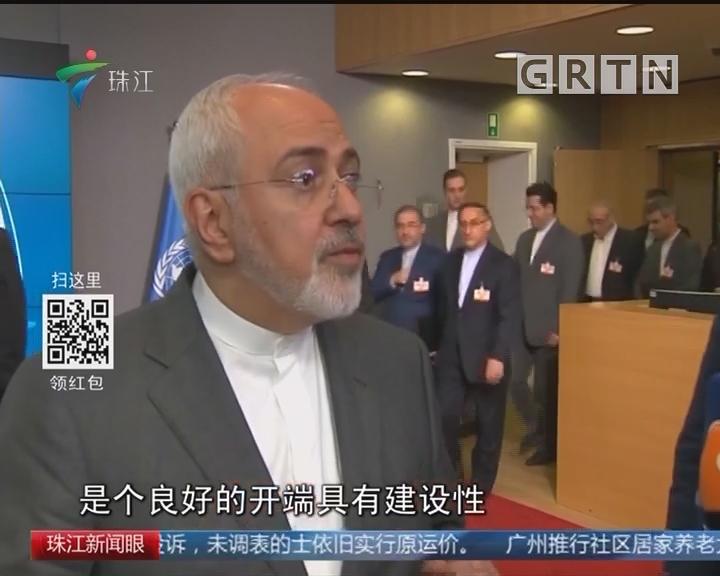 """欧盟伊朗将开展磋商 应对美国""""退群""""难题"""