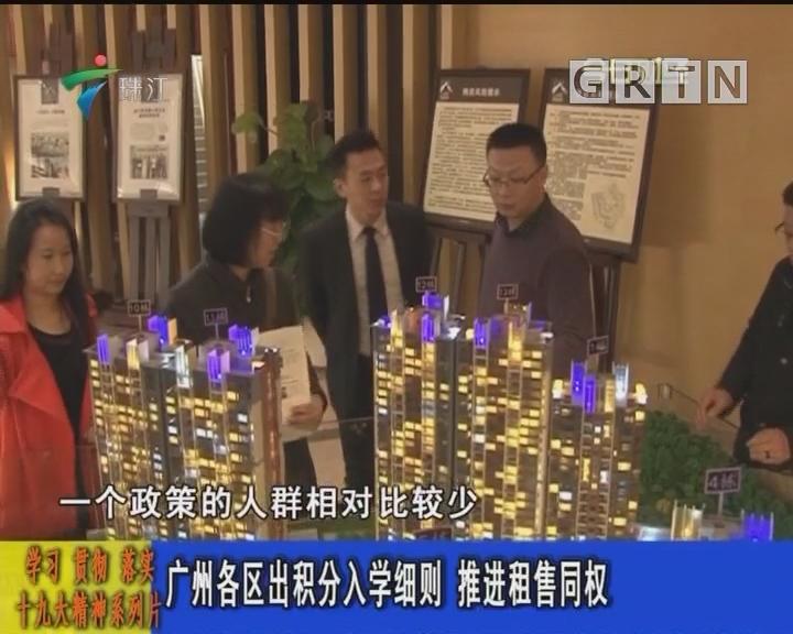 广州各区出积分入学细则 推进租售同权
