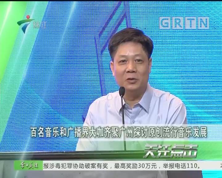 百名音乐和广播界大咖齐聚广州探讨原创流行音乐发展