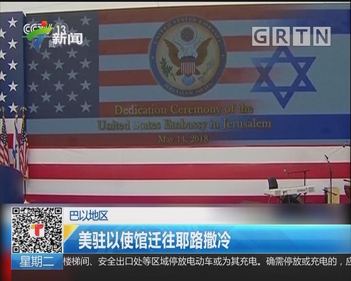 巴以地区:美驻以使馆迁往耶路撒冷