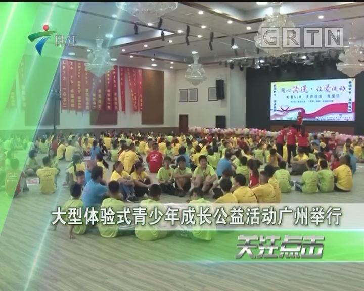 大型体验式青少年成长公益活动广州举行