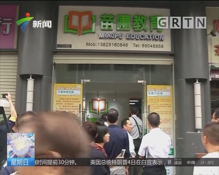 广州:取缔14家整改30家校外培训机构