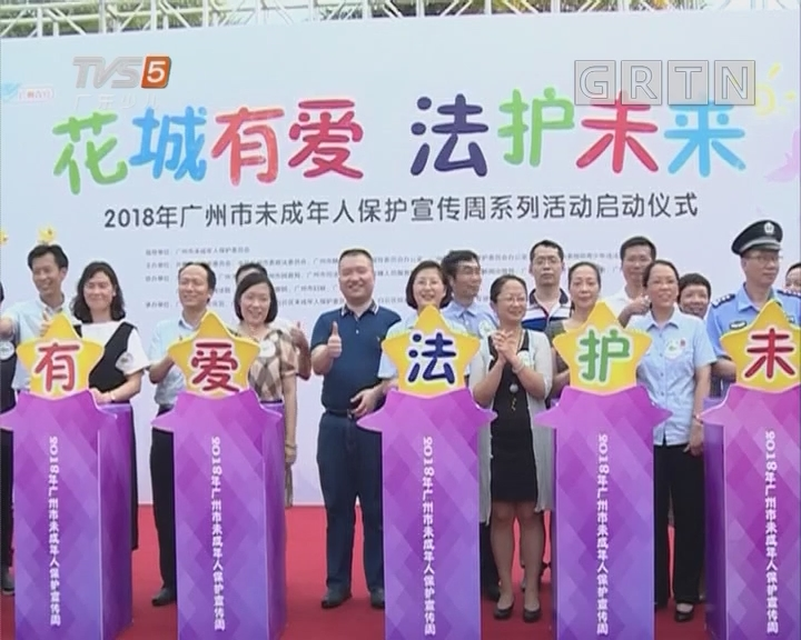 [2018-05-29]南方小记者:未成年人保护宣传周启动