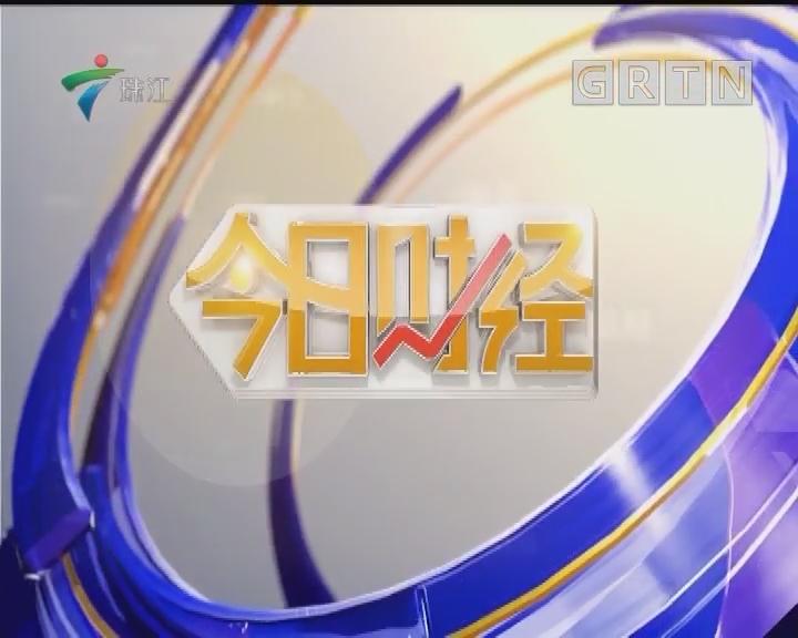 [2018-05-03]今日财经:树立工匠精神 打造民族品牌